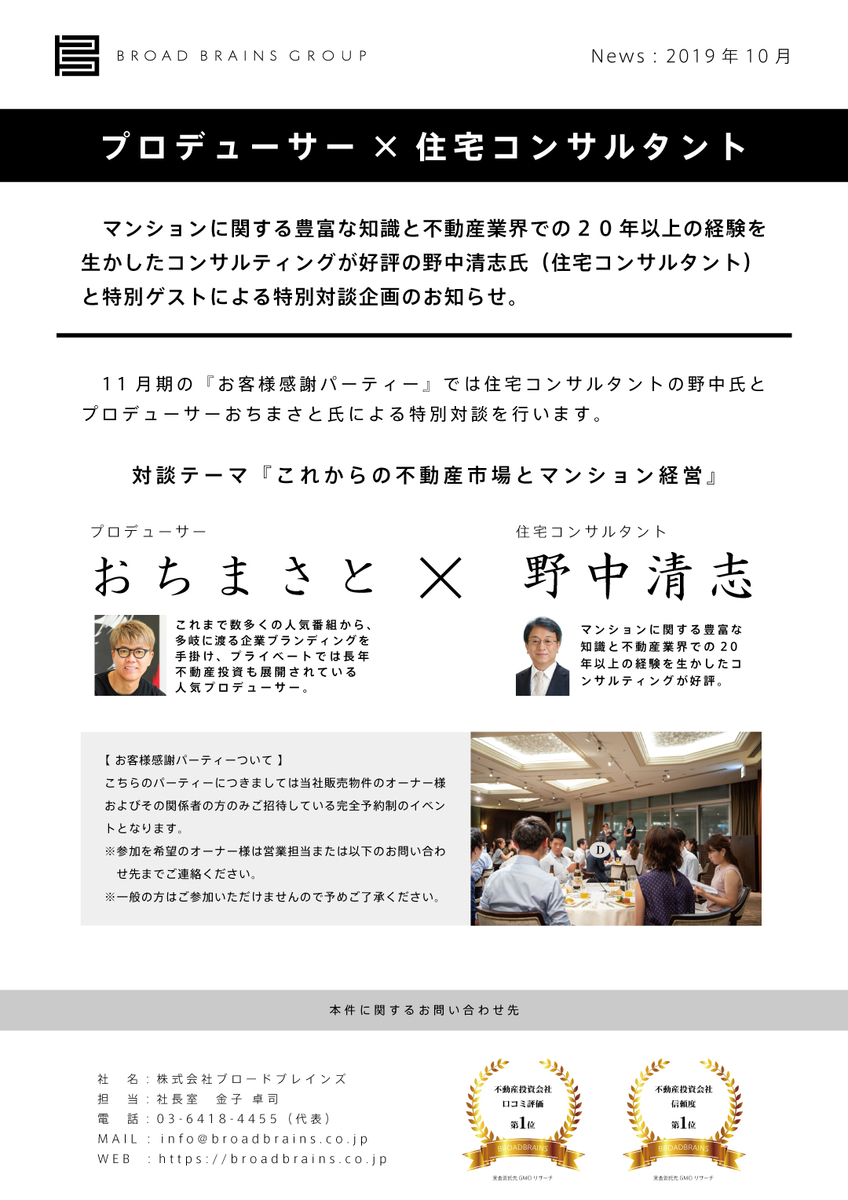 f:id:tokyooneroom:20191019213412j:plain