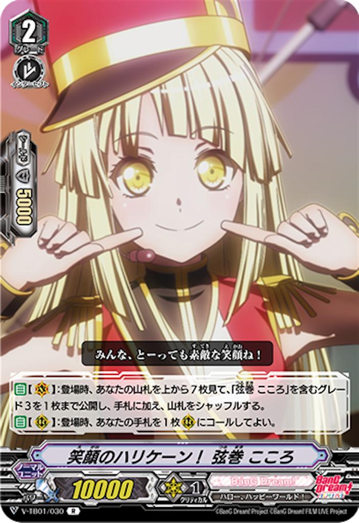 f:id:tokyorealworld:20200719112743p:plain