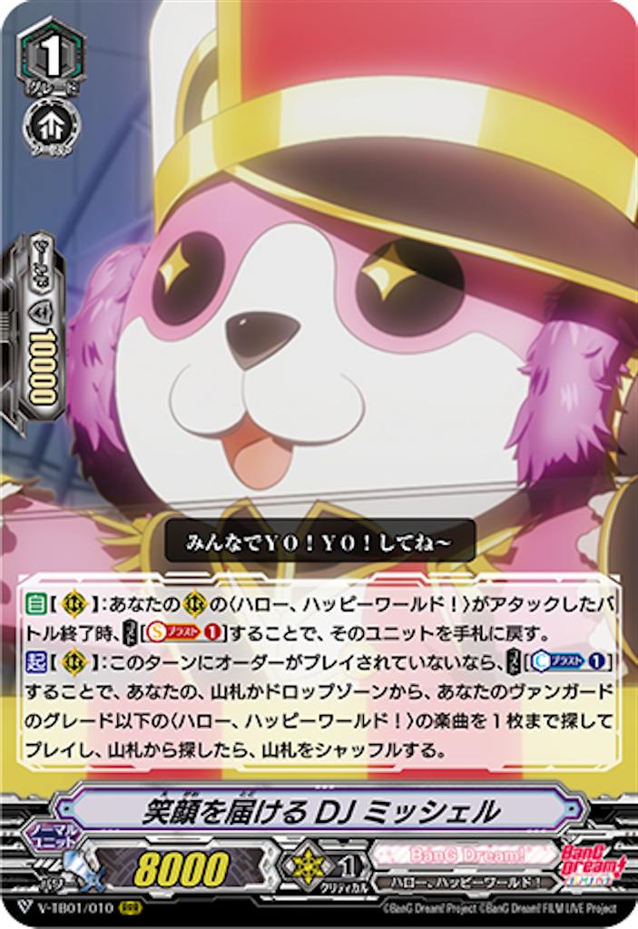 f:id:tokyorealworld:20200719113246p:plain