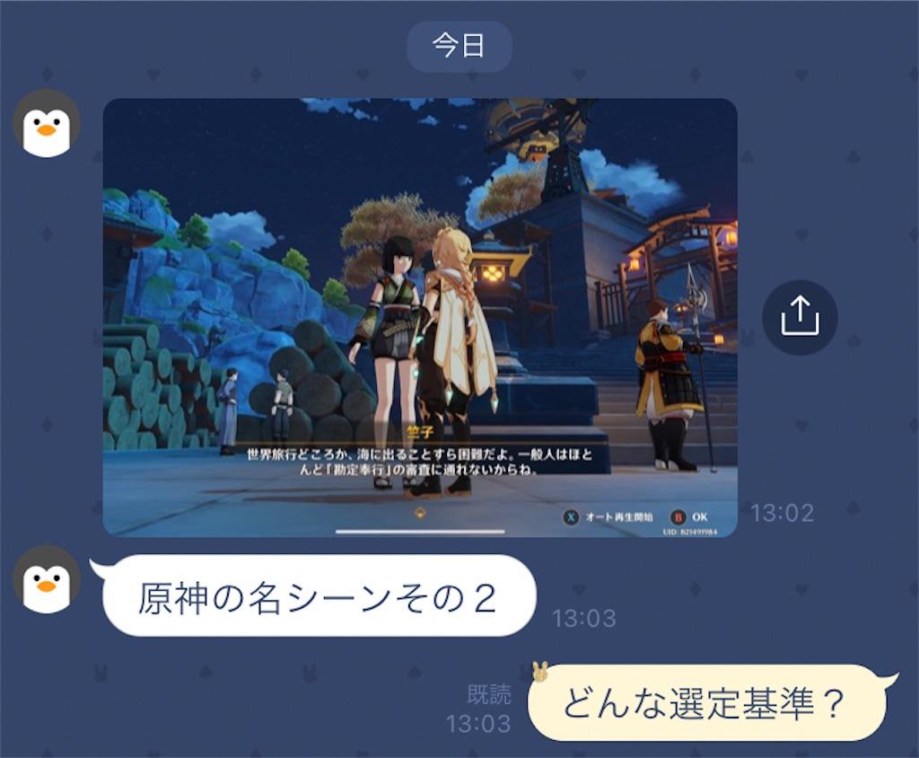 f:id:tokyorealworld:20210323133201j:plain
