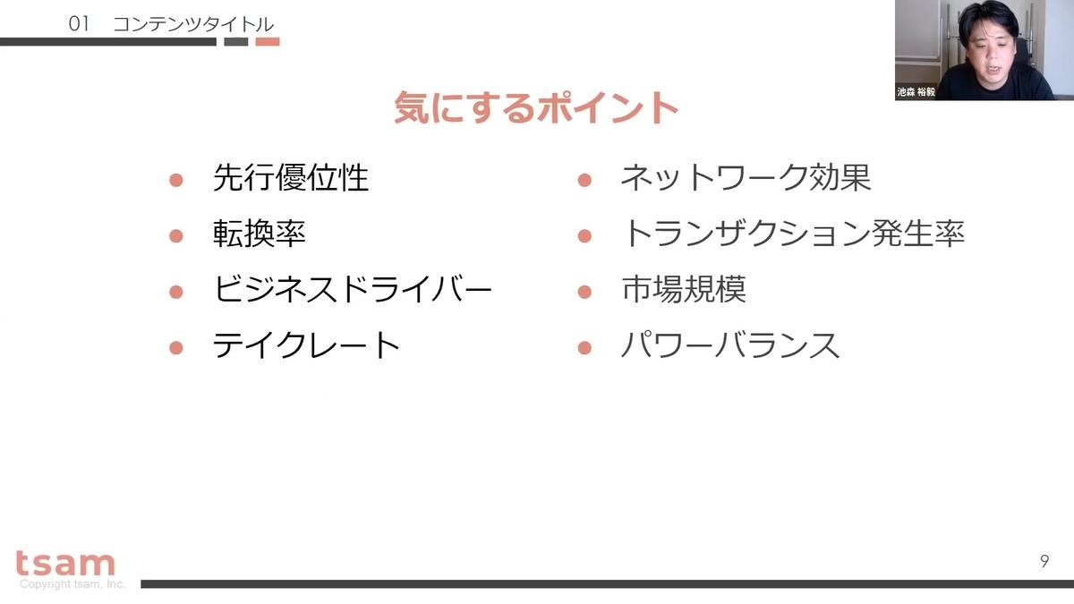 講義資料キャプチャ1