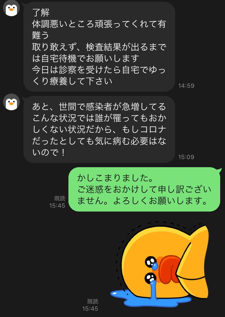 f:id:tokyosurvivegirl:20210113145324j:plain