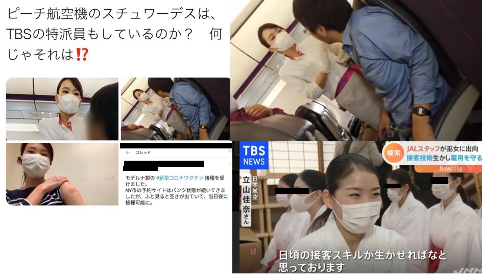 f:id:tokyotsubamezhenjiu:20210509102122p:plain