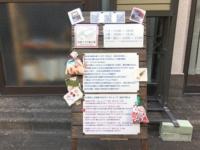 f:id:tokyowashi:20191002144907p:plain