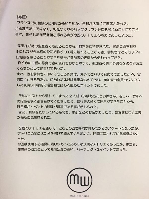 f:id:tokyowashi:20191228163217p:plain