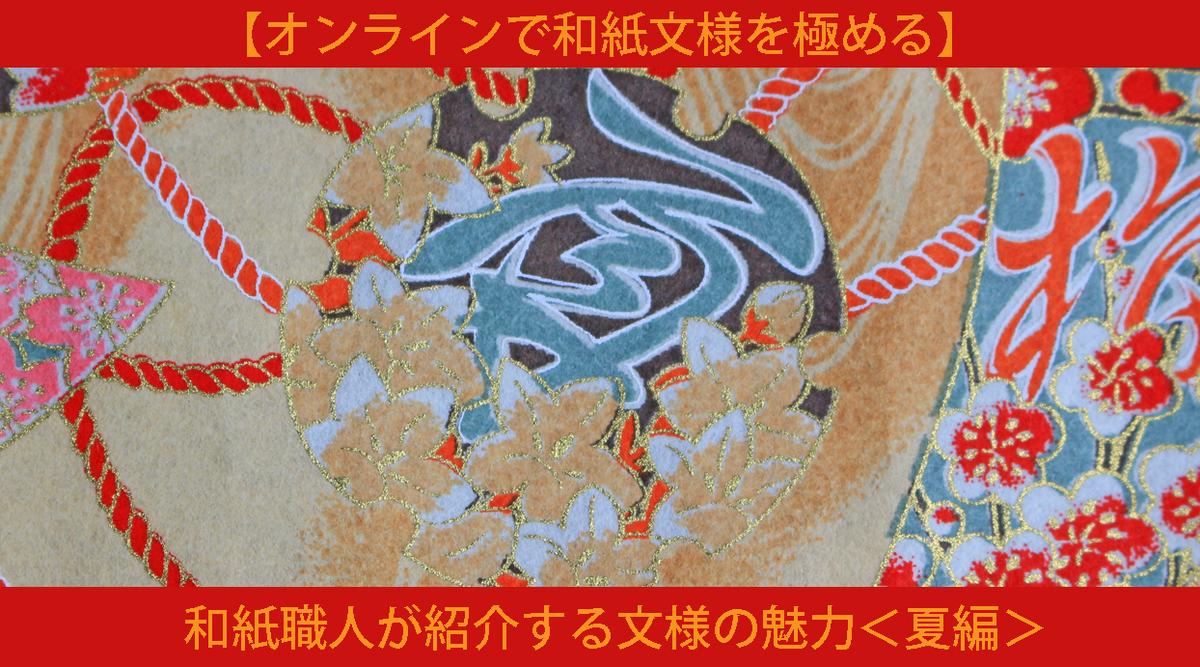 f:id:tokyowashi:20200824145343p:plain