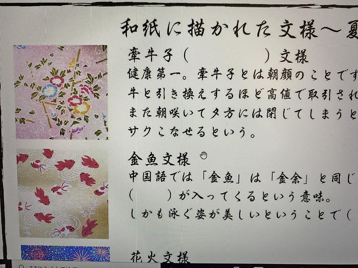 f:id:tokyowashi:20200824162437p:plain