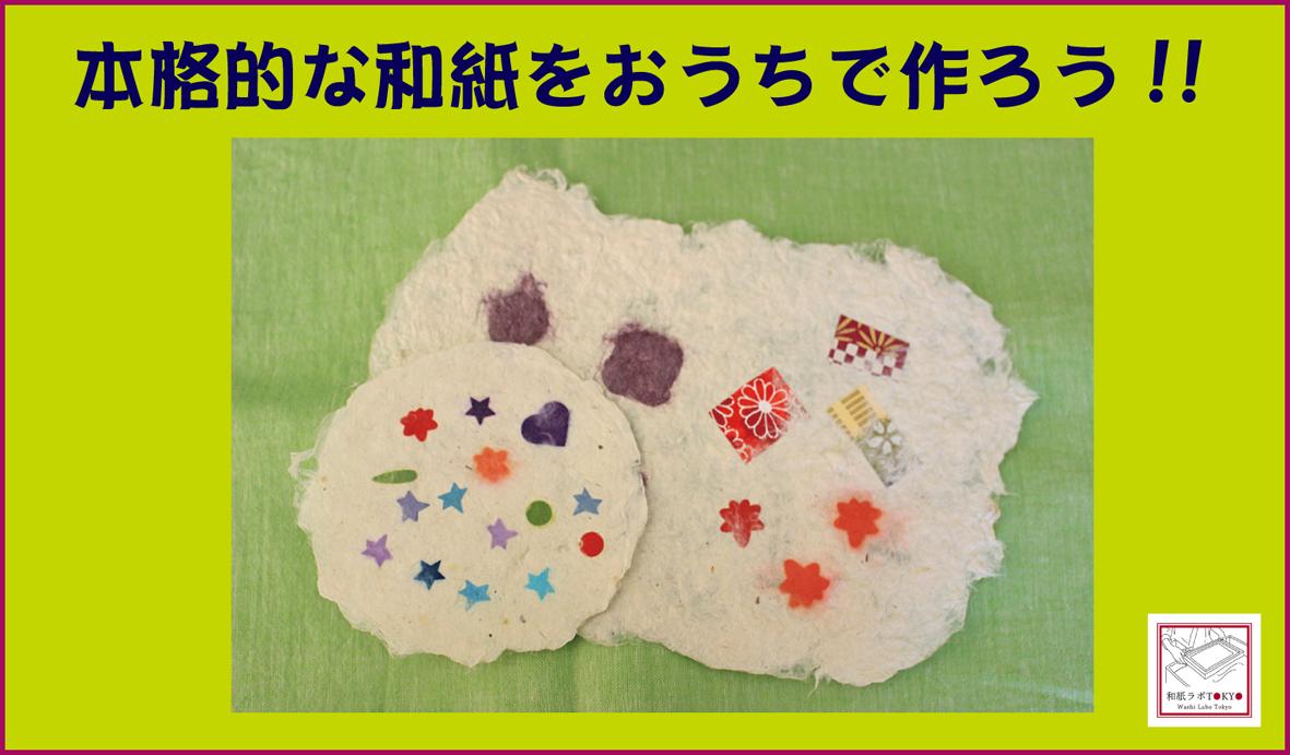 f:id:tokyowashi:20200930164735p:plain