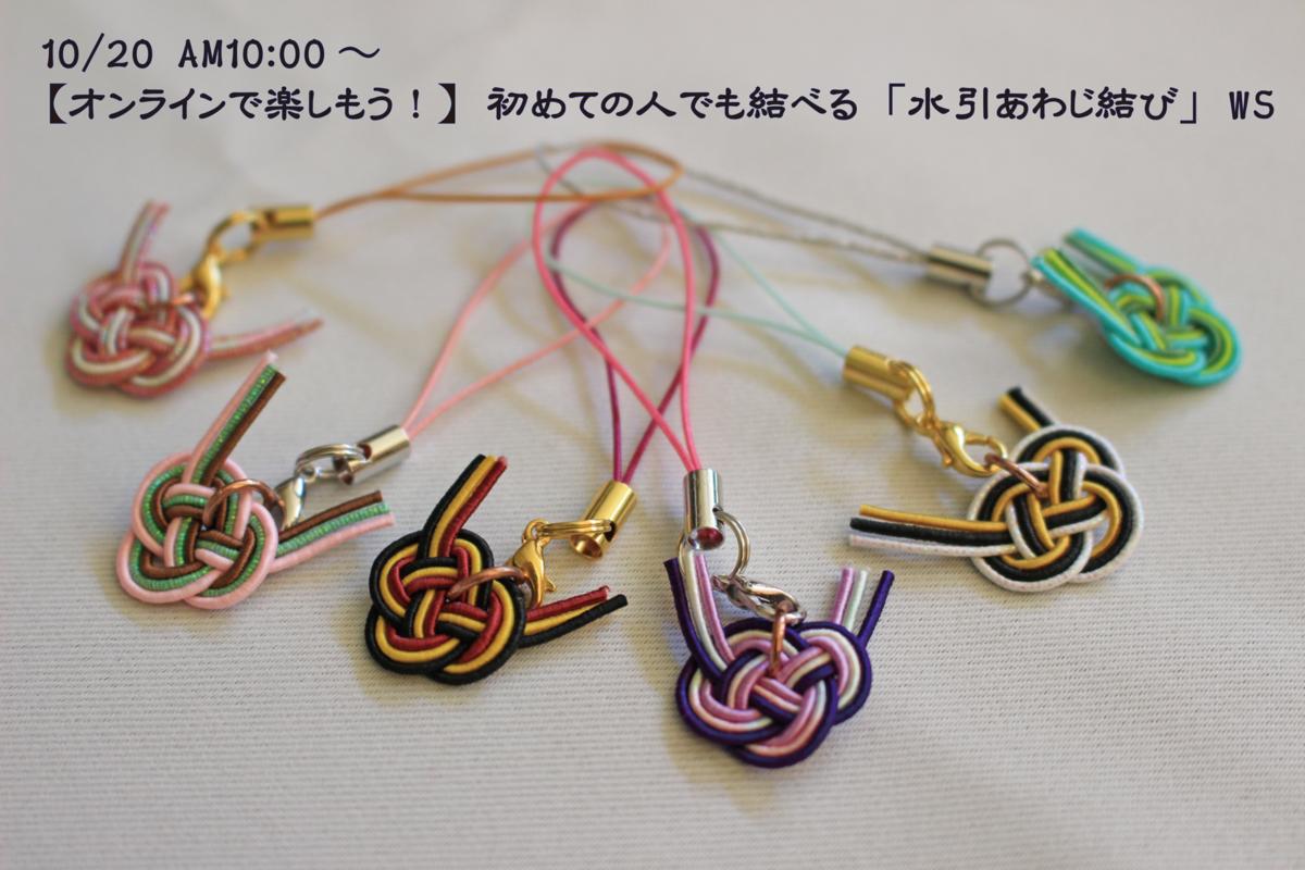 f:id:tokyowashi:20201021163958p:plain