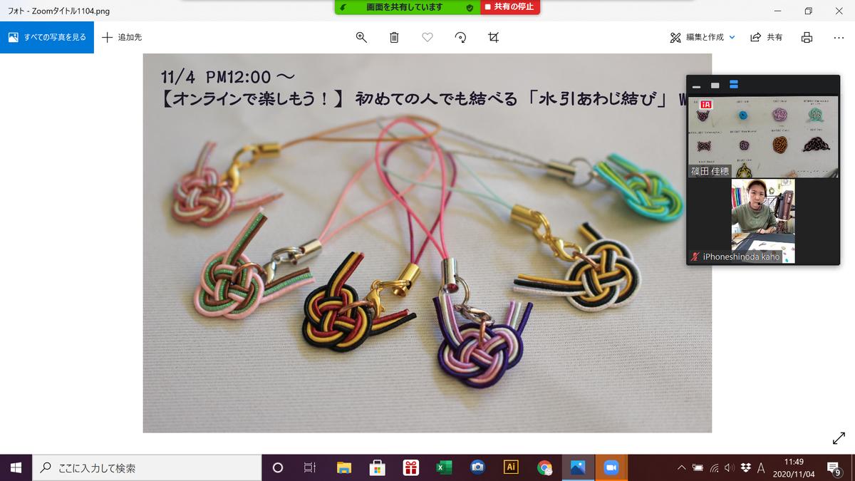 f:id:tokyowashi:20201106140331p:plain