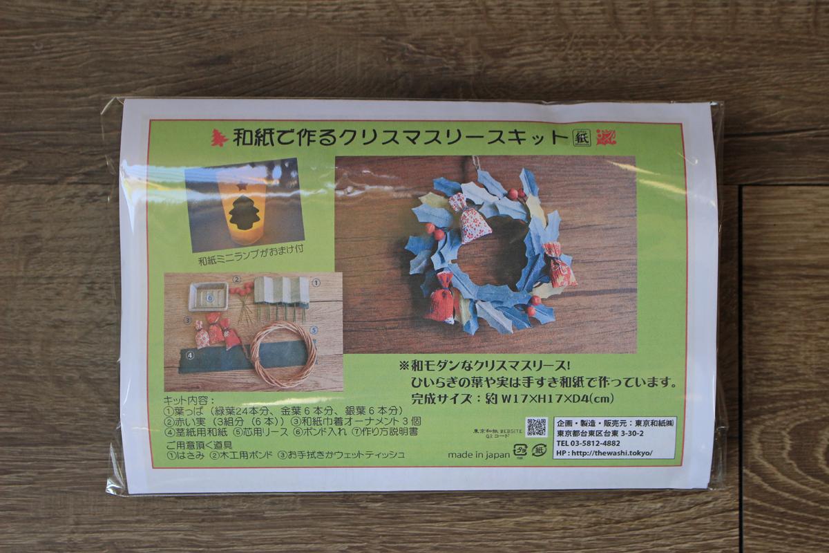 f:id:tokyowashi:20201126143758p:plain