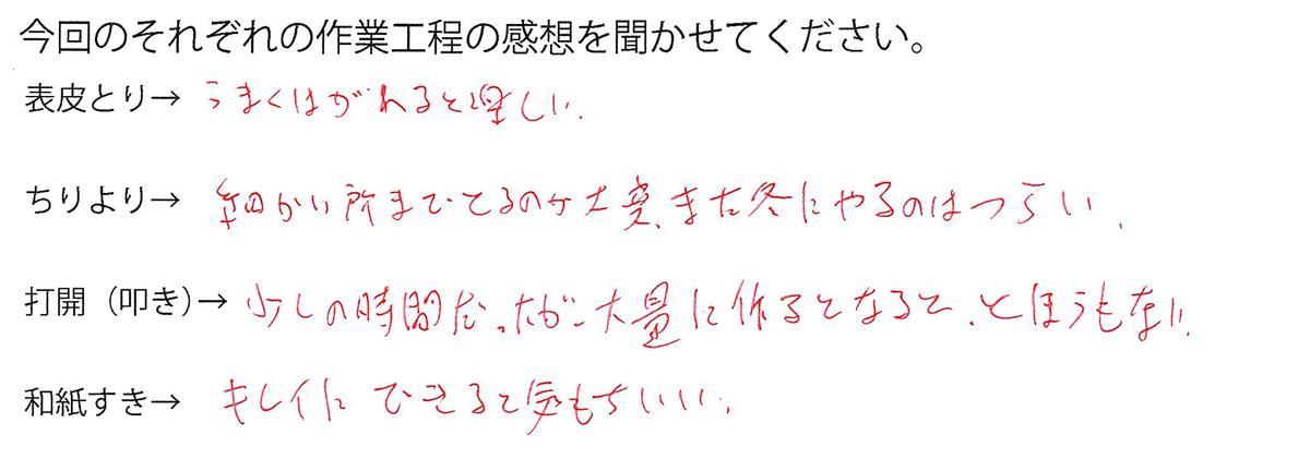 f:id:tokyowashi:20201128194252p:plain