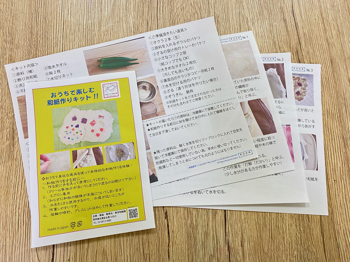 f:id:tokyowashi:20201204163454p:plain