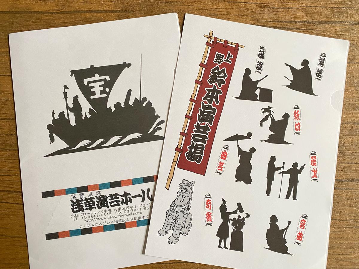f:id:tokyowashi:20201210180915p:plain