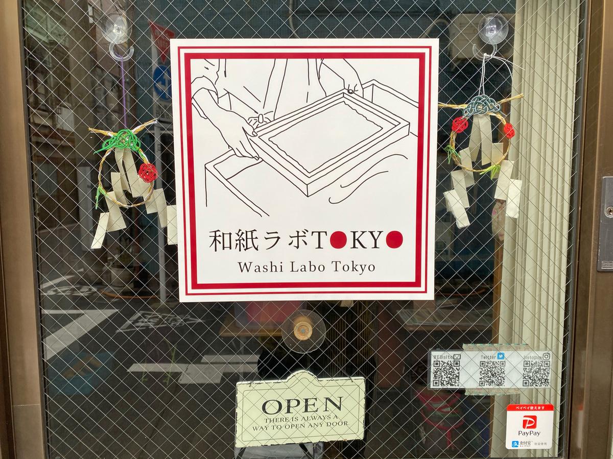 f:id:tokyowashi:20210111155022p:plain