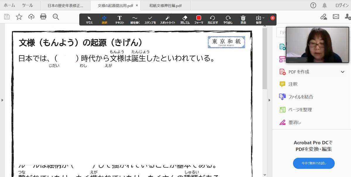 f:id:tokyowashi:20210217152524p:plain