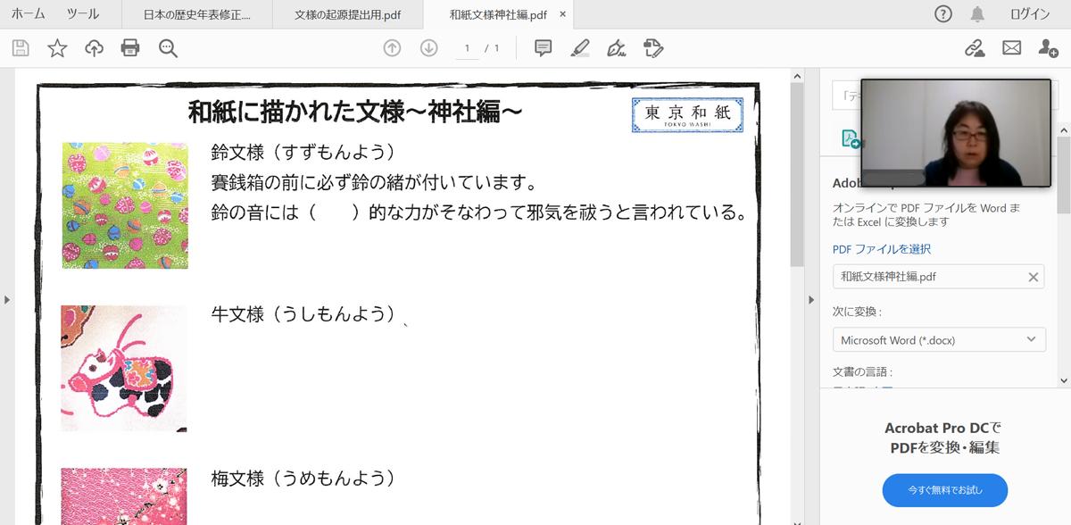 f:id:tokyowashi:20210217153524p:plain