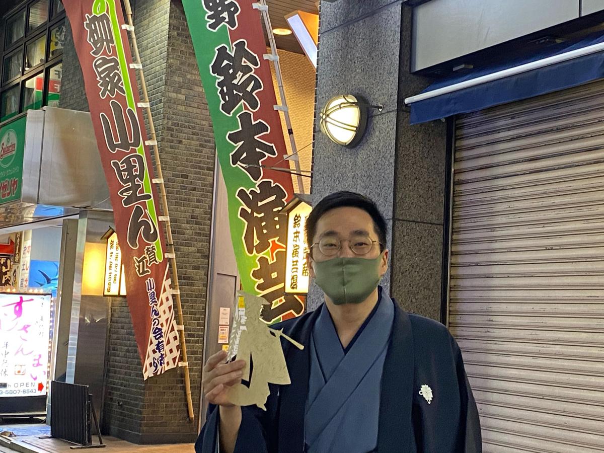 f:id:tokyowashi:20210402165624p:plain