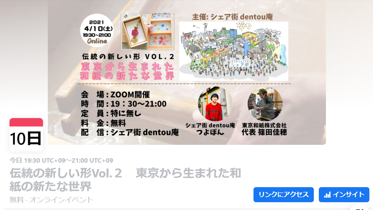 f:id:tokyowashi:20210412185014p:plain