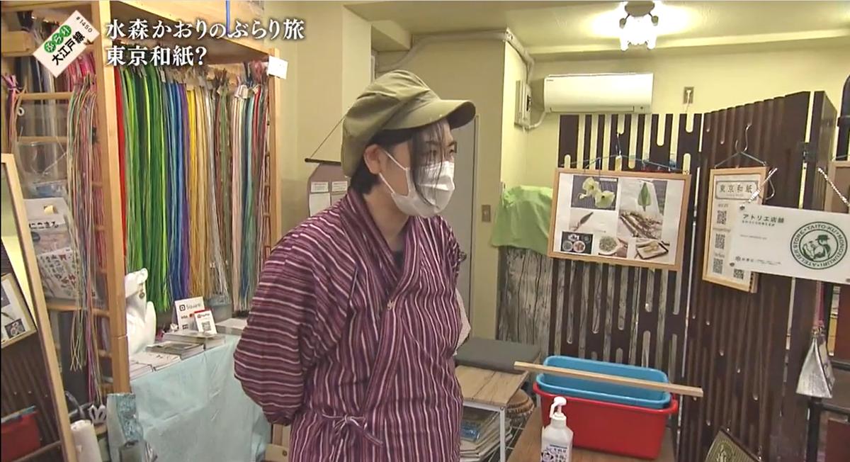 f:id:tokyowashi:20210605181228p:plain