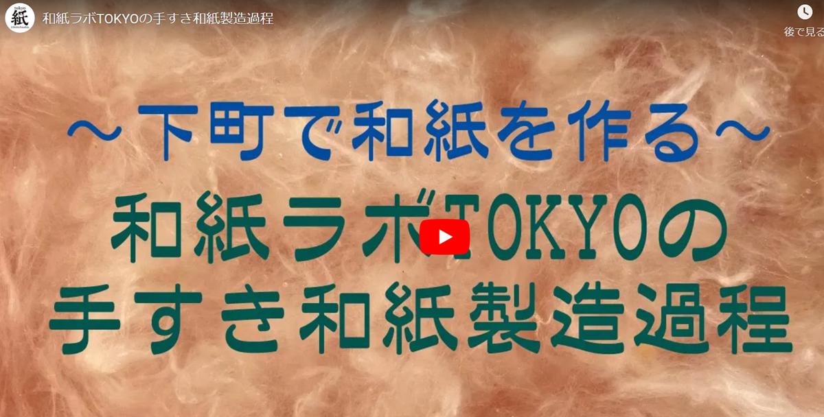 f:id:tokyowashi:20210712150244p:plain