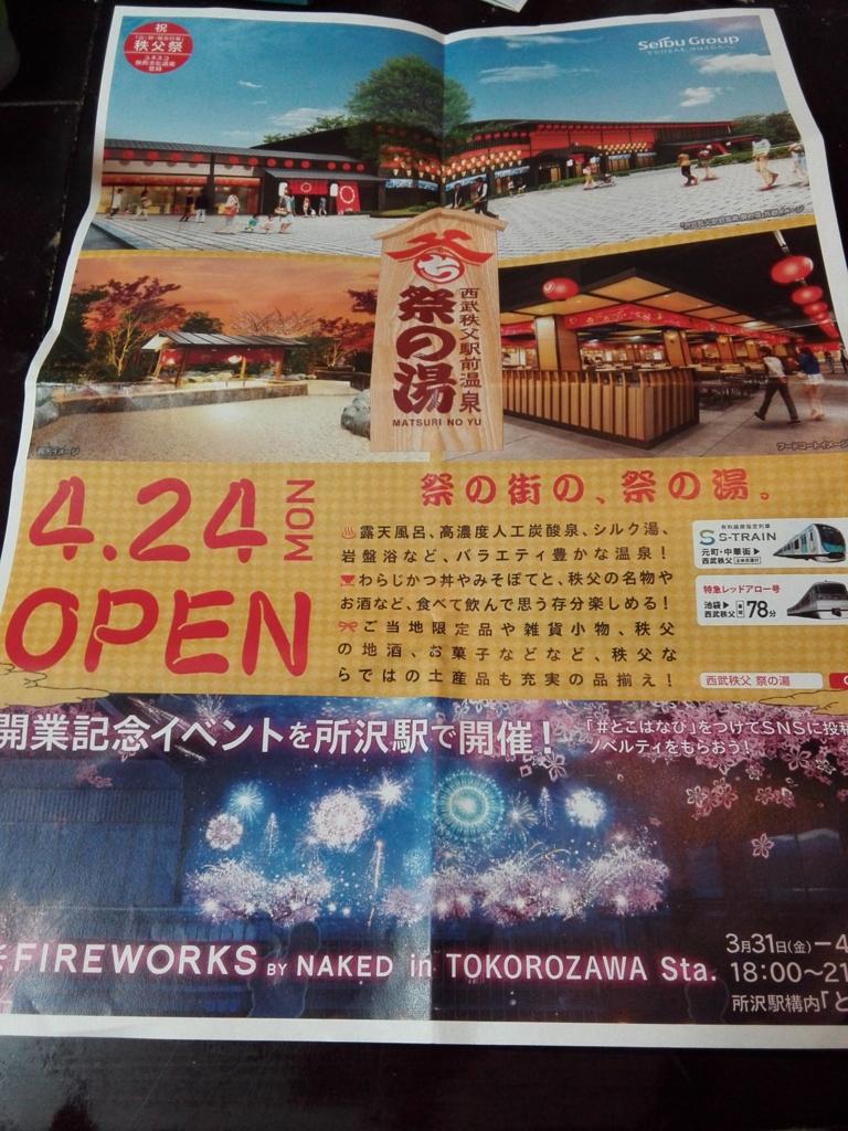 f:id:tokyowestnews:20170403012437j:plain