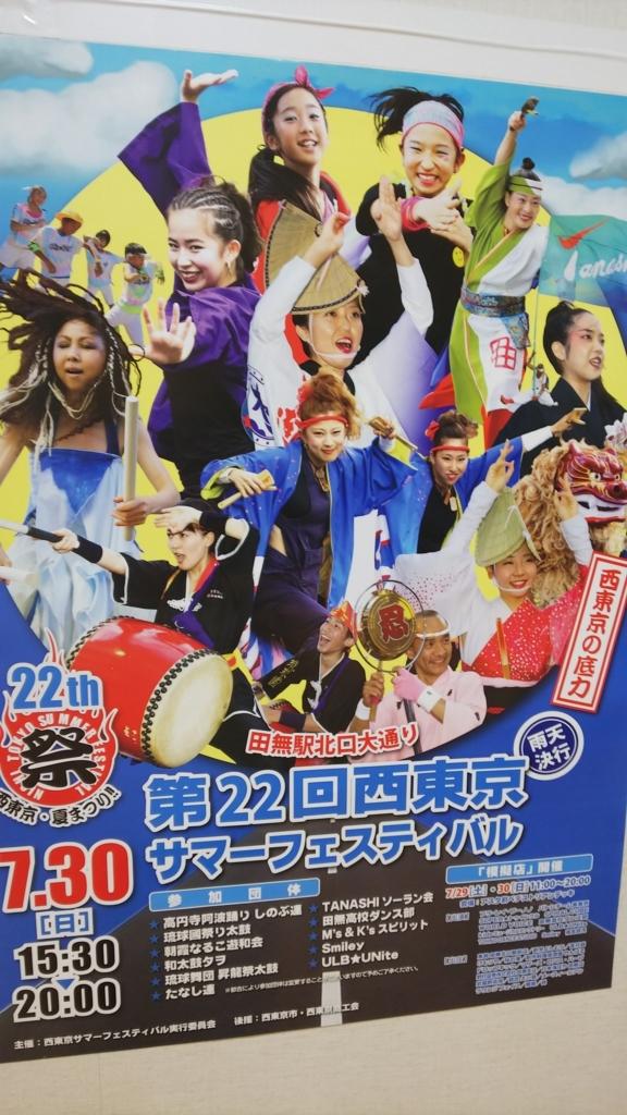 f:id:tokyowestnews:20170729164545j:plain