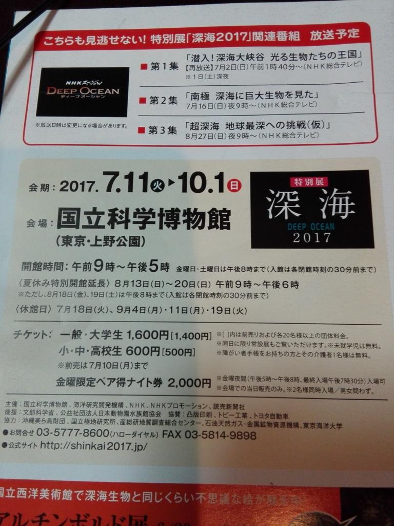 f:id:tokyowestnews:20170817005127j:plain