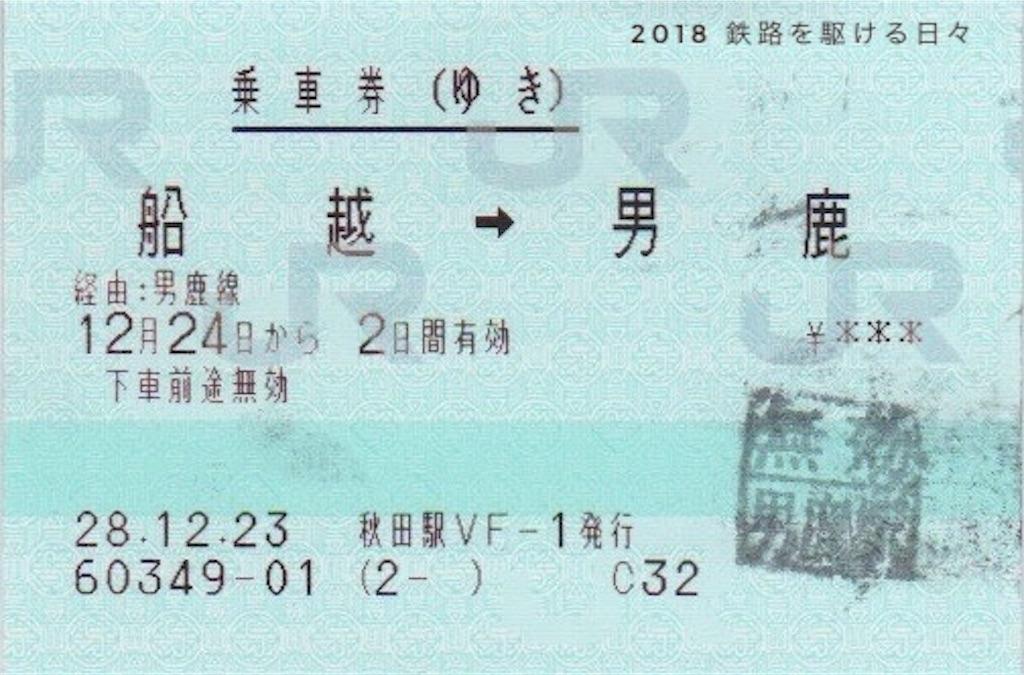 f:id:tokyu2000_norurun:20181028200405j:image