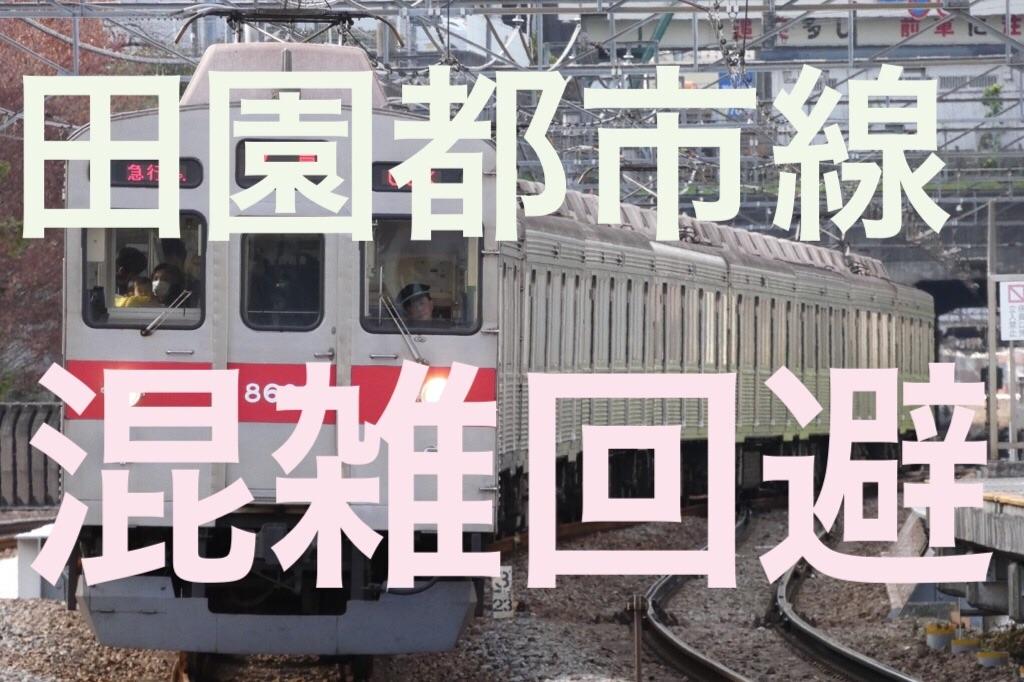 f:id:tokyu2000_norurun:20190211175924j:image