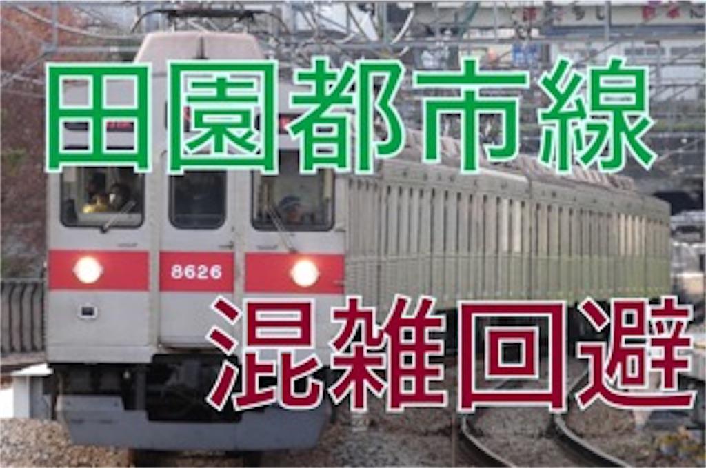 f:id:tokyu2000_norurun:20191127094015j:image