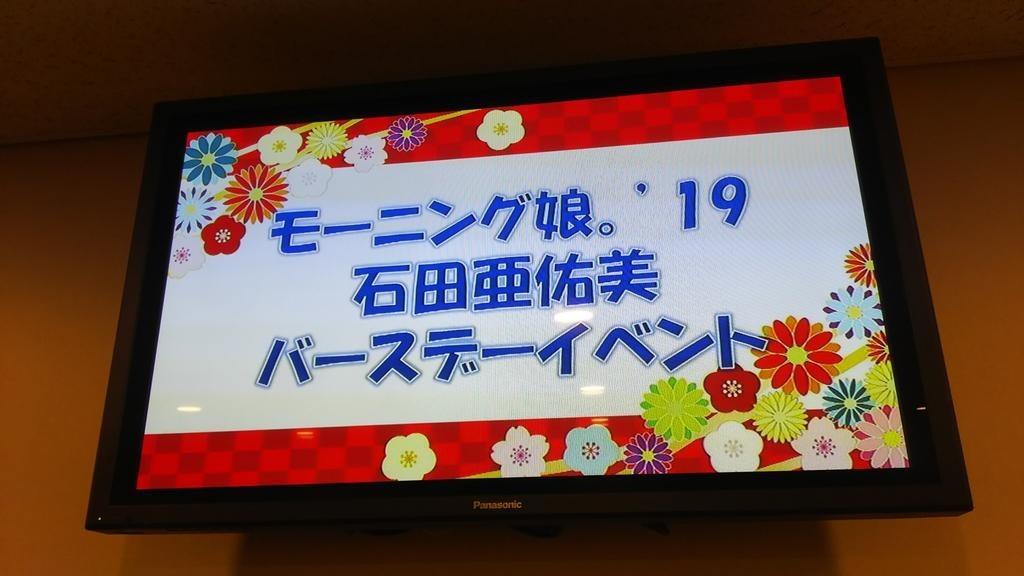 f:id:tokyu8795:20190108190810j:plain