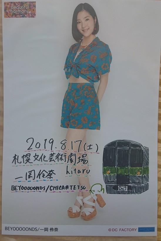 f:id:tokyu8795:20190819014926j:plain