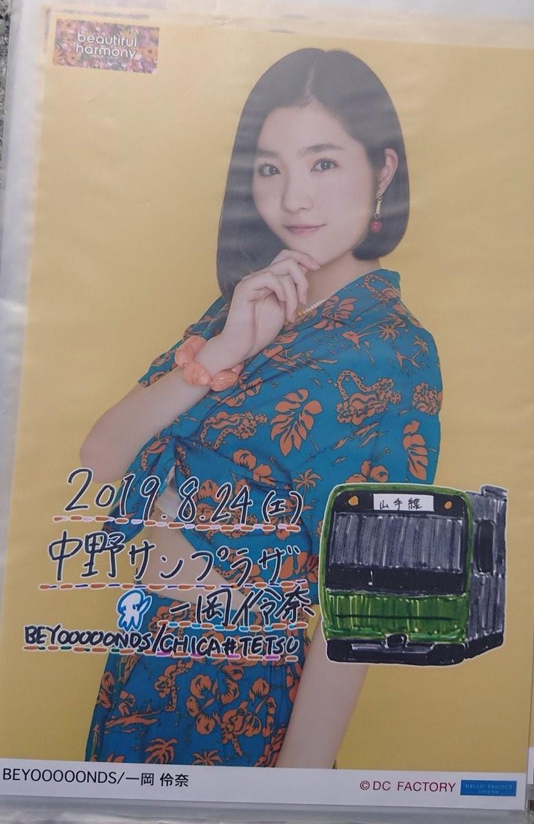 f:id:tokyu8795:20190825084419j:plain