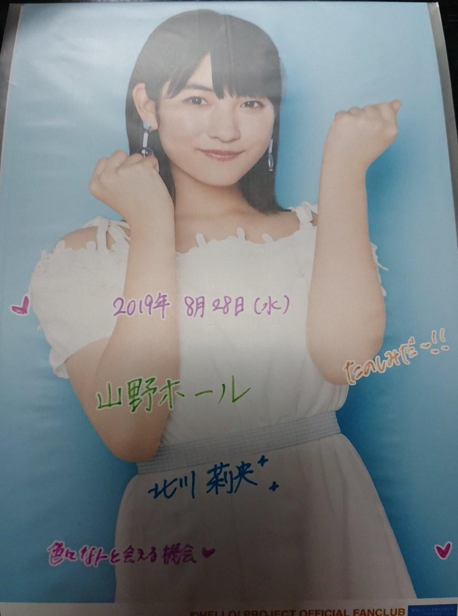 f:id:tokyu8795:20190830003115j:plain