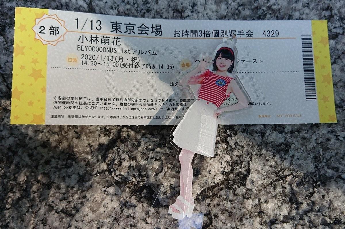 f:id:tokyu8795:20200114004533j:plain