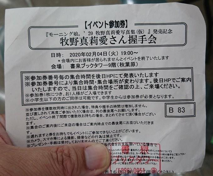 f:id:tokyu8795:20200731001831j:plain