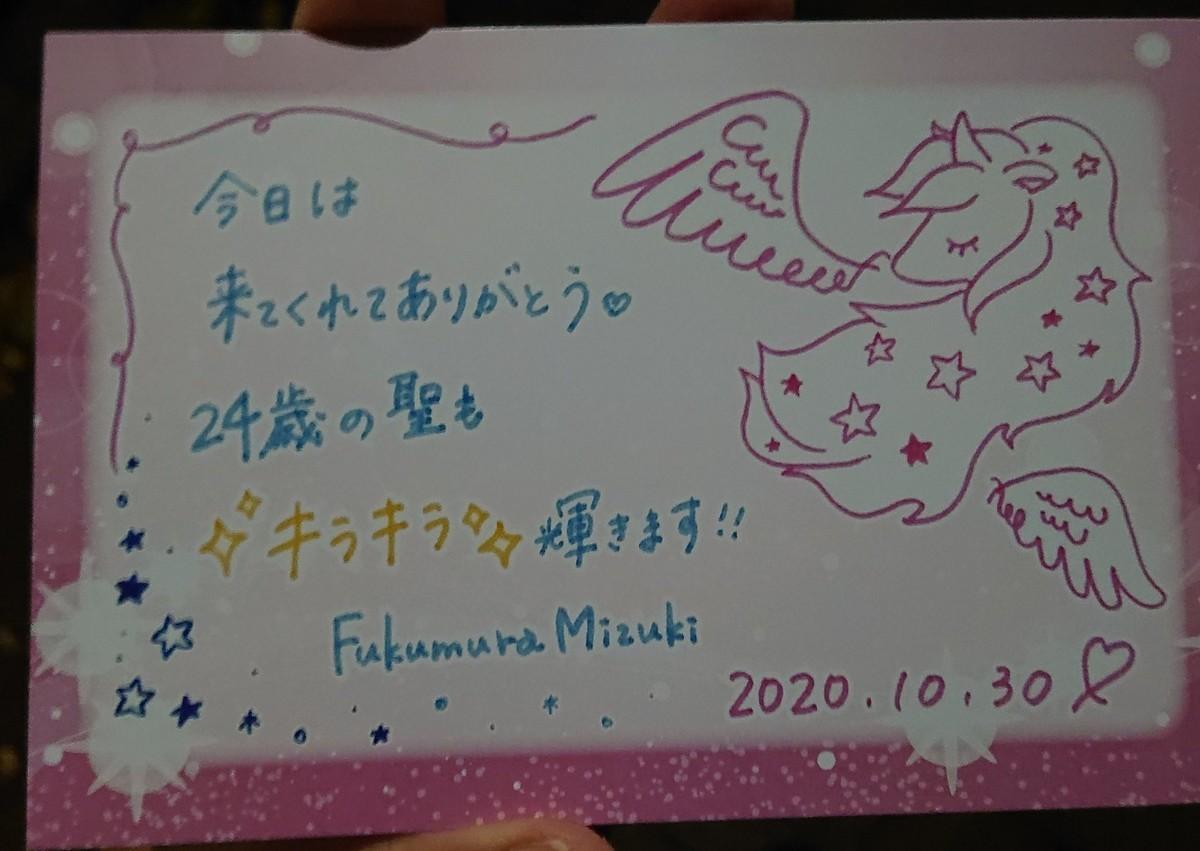 f:id:tokyu8795:20201031013705j:plain
