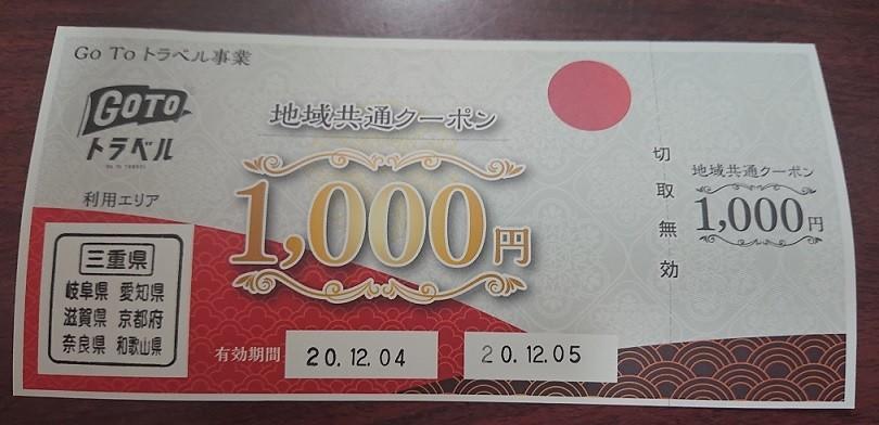 f:id:tokyu8795:20210116015211j:plain