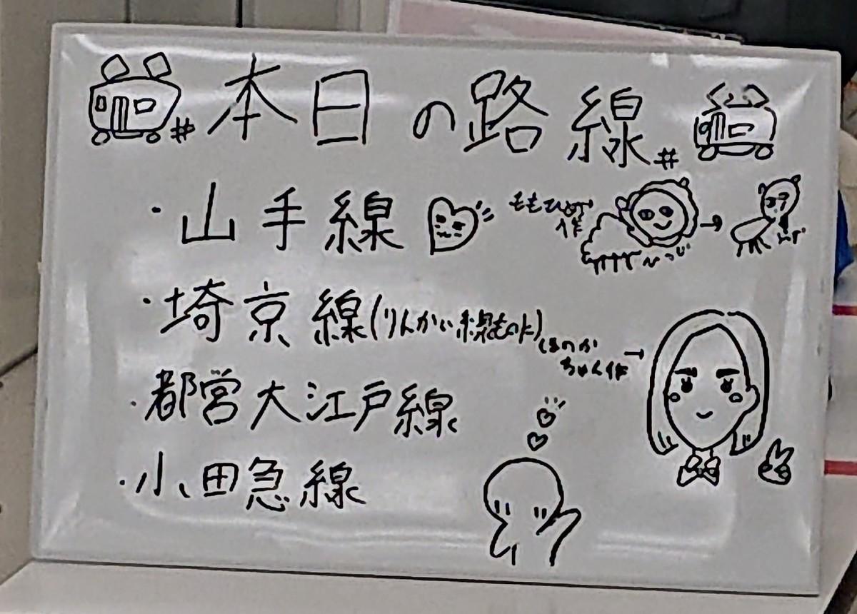 f:id:tokyu8795:20210621010506j:plain