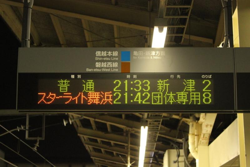 f:id:tokyu9000kei9007f:20130322213413j:image