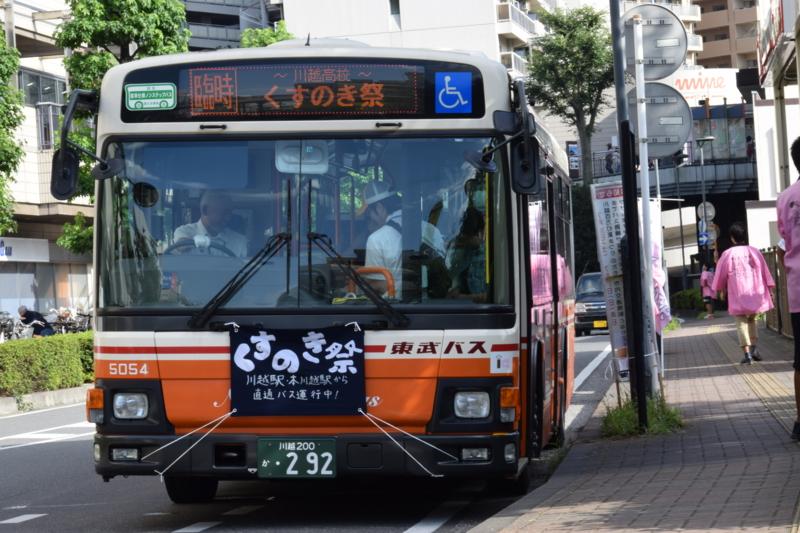 f:id:tokyu_kawagoe:20161210141320j:plain