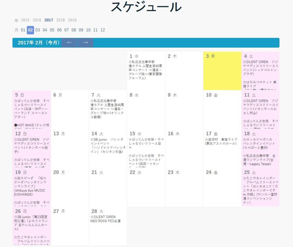 f:id:tokyu_kawagoe:20170203195127j:plain