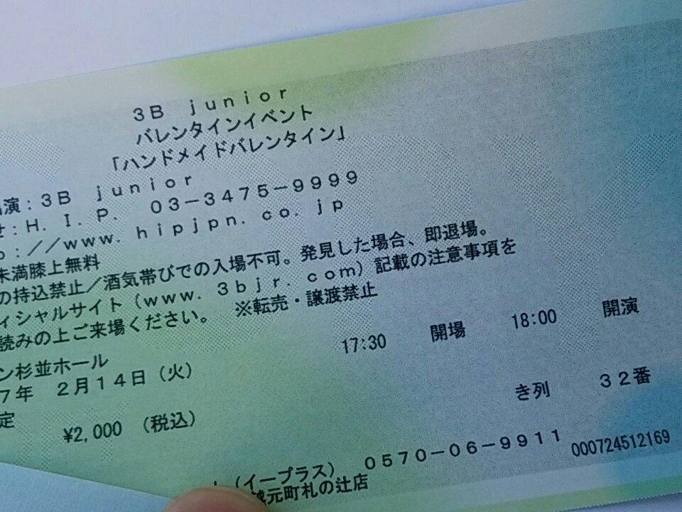 f:id:tokyu_kawagoe:20170204195929j:plain