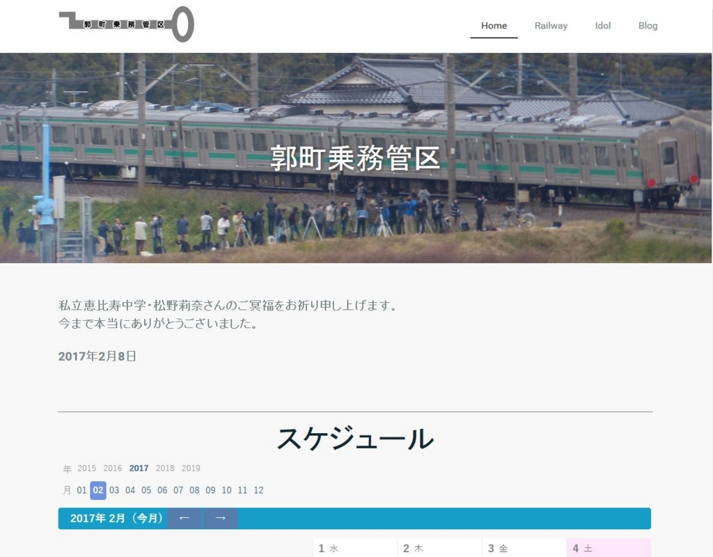 f:id:tokyu_kawagoe:20170209191714j:plain