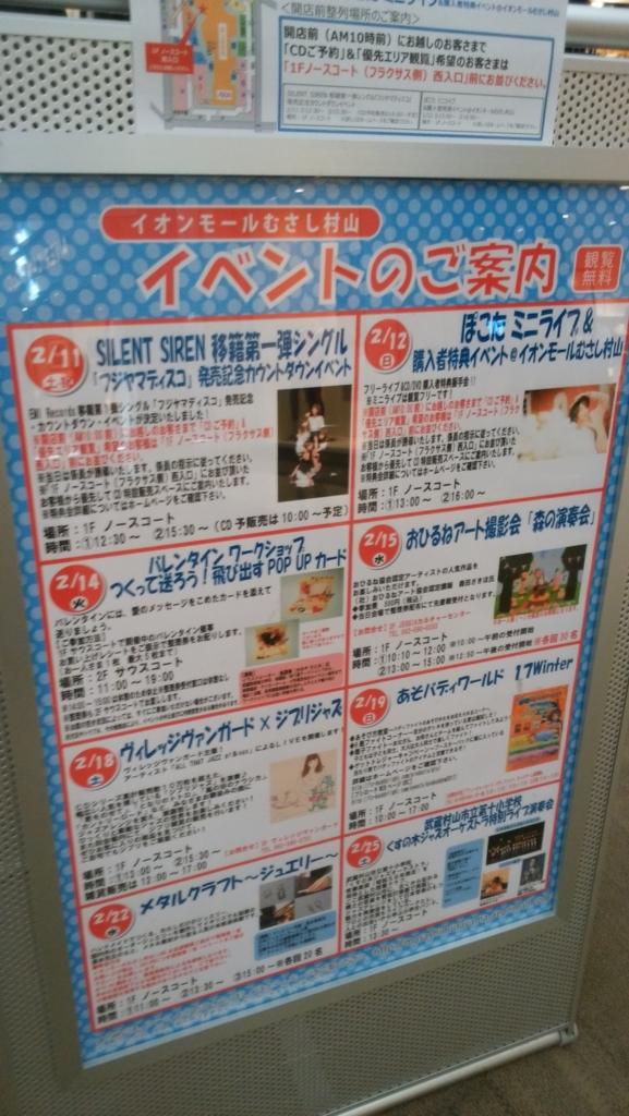 f:id:tokyu_kawagoe:20170211201838j:plain
