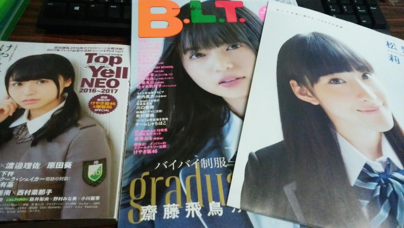 f:id:tokyu_kawagoe:20170225204731j:plain