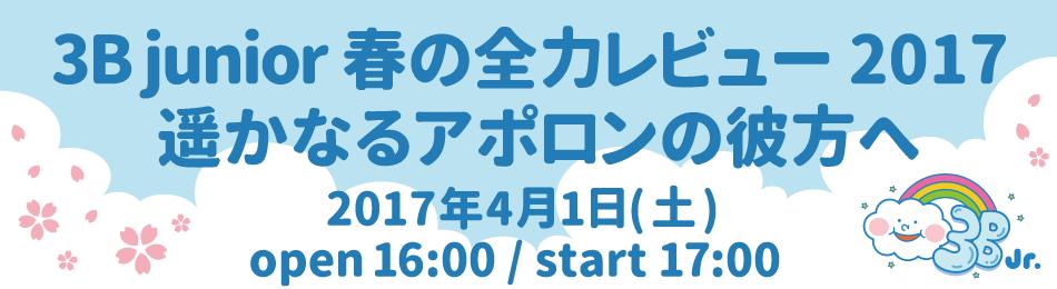 f:id:tokyu_kawagoe:20170305173051p:plain