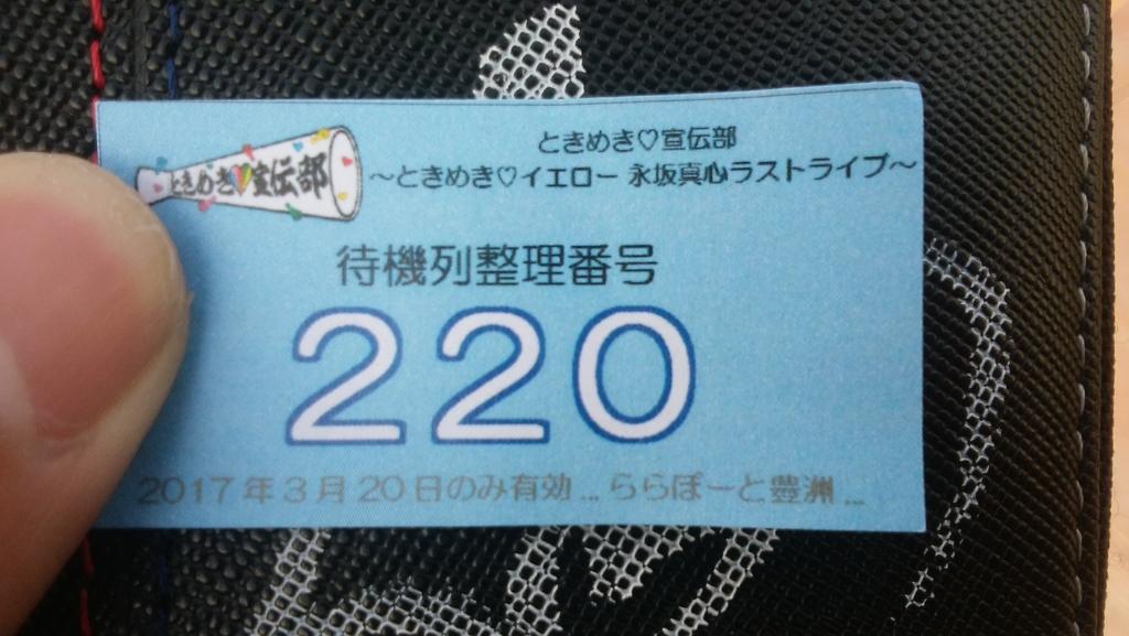 f:id:tokyu_kawagoe:20170320161622j:plain