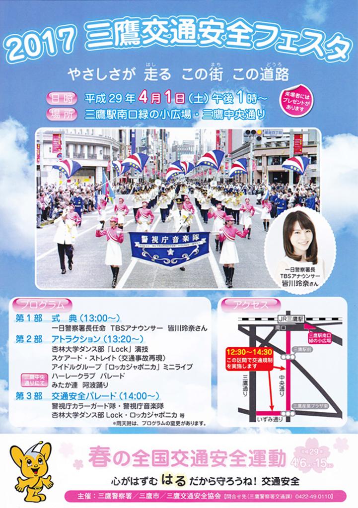 f:id:tokyu_kawagoe:20170324214803j:plain